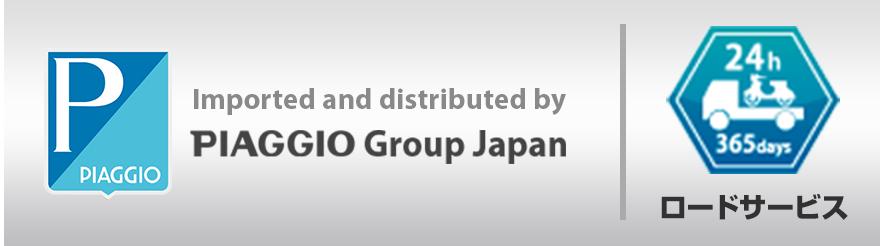 PIAGGIO Group Japan ロードサービス