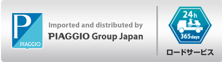 PIAGGIO Group Japan ロードサービス